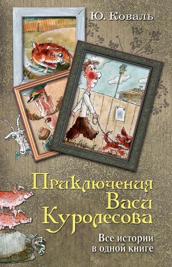 Юрий Коваль Приключения Васи Куролесова. Все истории в одной книге азбука пять похищенных монахов