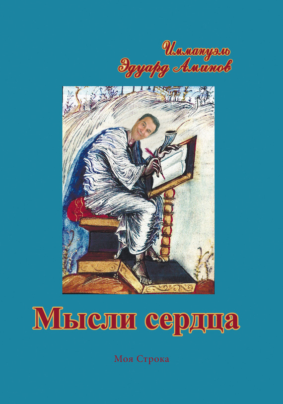 захватывающий сюжет в книге Эдуард Аминов