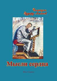 Аминов, Эдуард  - Мысли сердца (сборник)