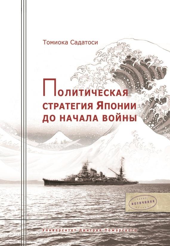 Томиока Садатоси Политическая стратегия Японии до начала войны все цены