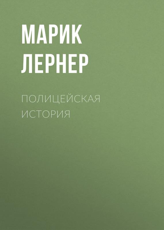 напряженная интрига в книге Марик Лернер