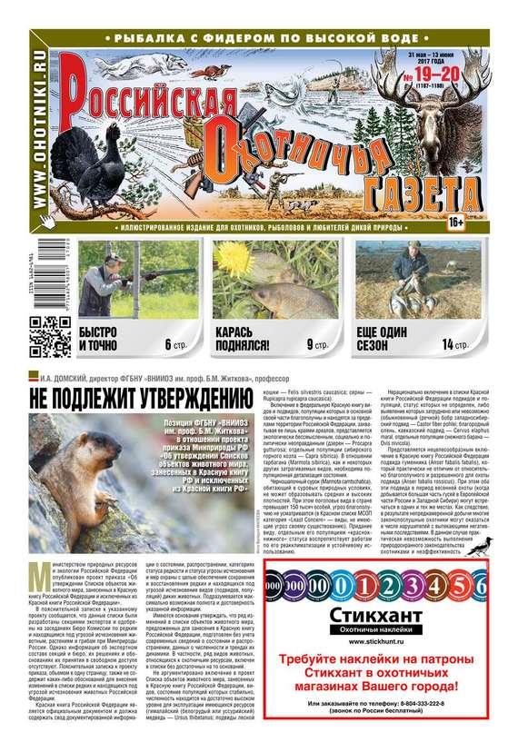Редакция газеты Российская Охотничья Газета Российская Охотничья Газета 19-20-2017 природа россии