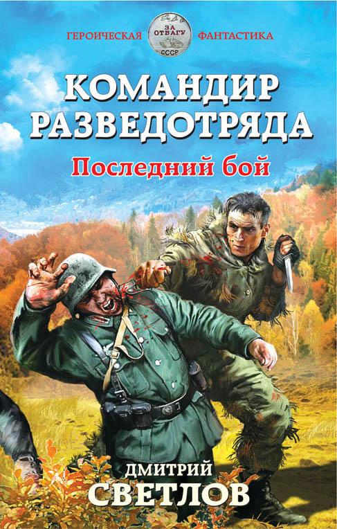 Дмитрий Светлов - Командир разведотряда. Последний бой