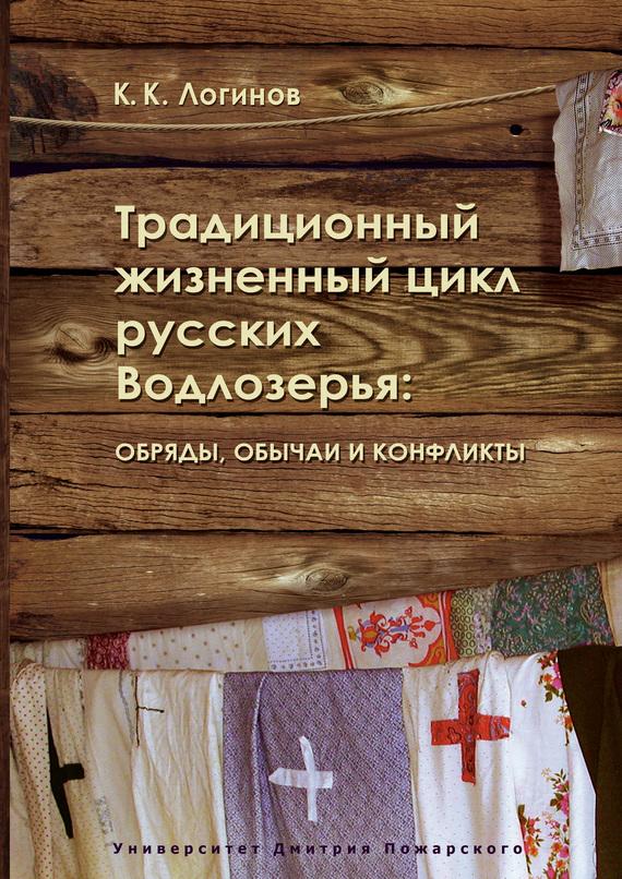 К. К. Логинов бесплатно