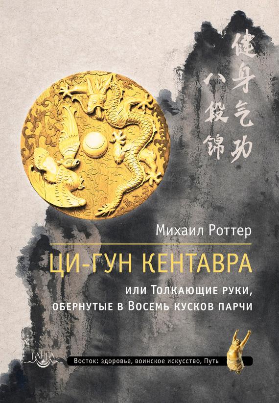 Михаил Роттер Ци-Гун Кентавра, или Толкающие руки, обернутые в Восемь кусков парчи