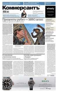 Редакция газеты КоммерсантЪ - Коммерсантъ (понедельник-пятница) 95-2017