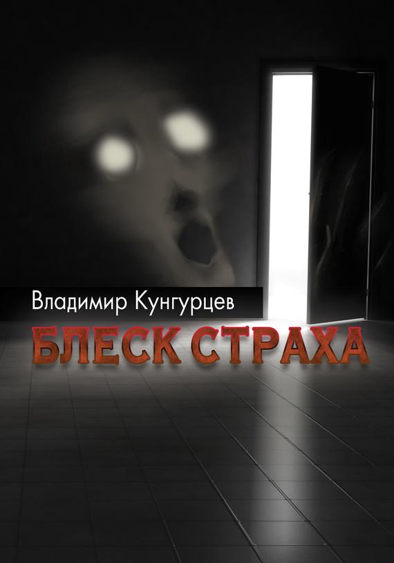 Владимир Кунгурцев Блеск страха валентин пикуль нечистая сила том 1