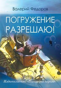 Валерий Федоров - Погружение разрешаю