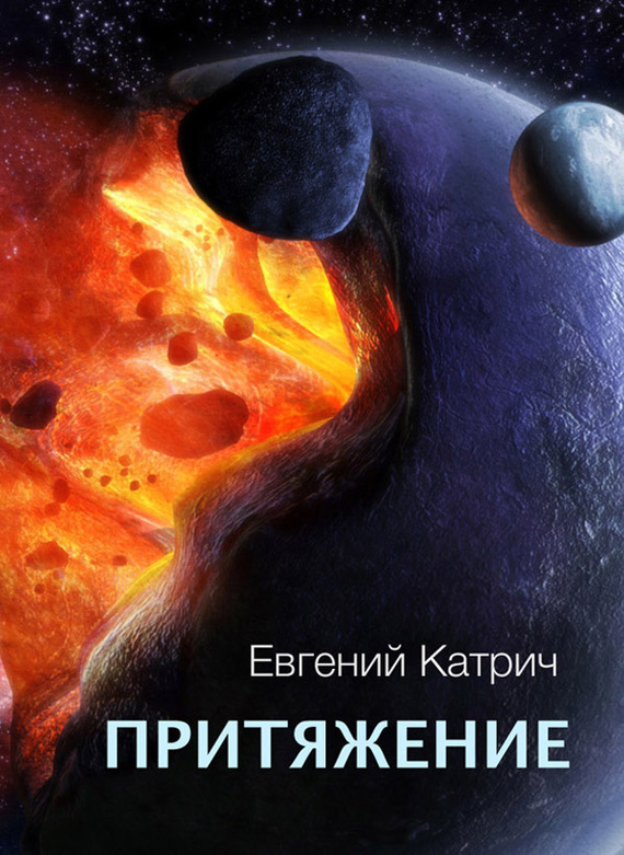 Евгений Катрич Притяжение