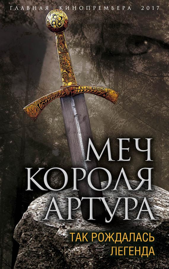 Вадим Эрлихман Меч короля Артура. Так рождалась легенда letoyvan замок меч короля артура