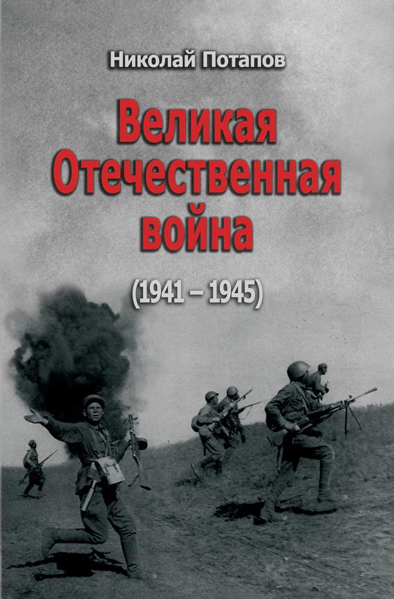 Николай Потапов Великая Отечественная Война. 1941–1945 (сборник) война народная великая отечественная война 1941 1945