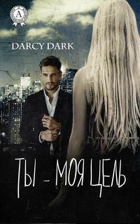 Dark Darcy - Ты – моя цель
