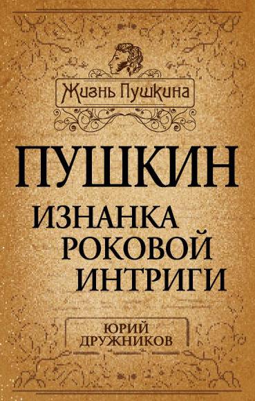 Юрий Дружников бесплатно