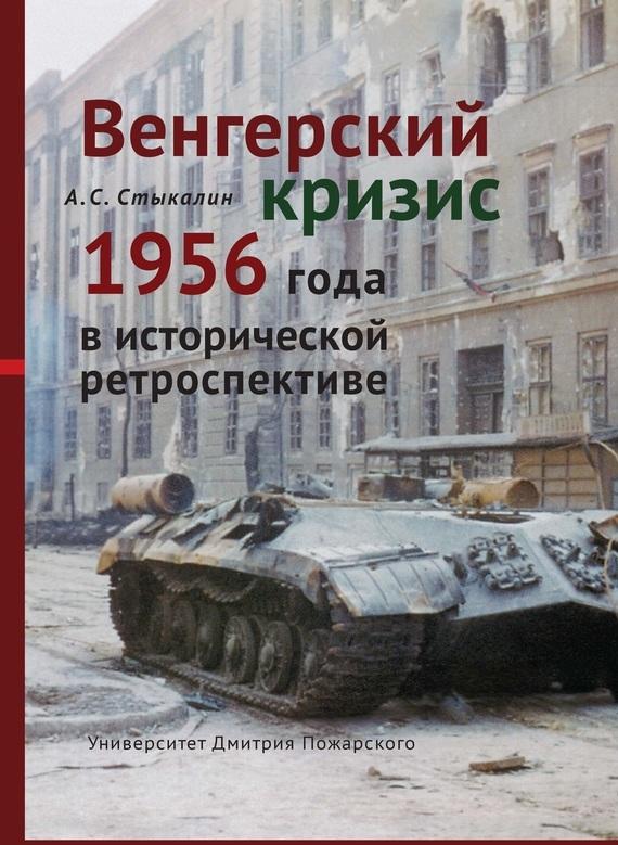 Александр Стыкалин Венгерский кризис 1956 года в исторической ретроспективе настольная лампа favourite wendel 1602 1t