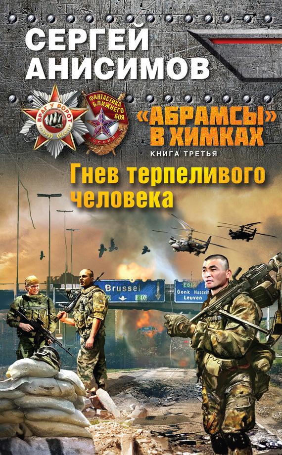 Сергей Анисимов Гнев терпеливого человека виктор халезов увеличение прибыли магазина