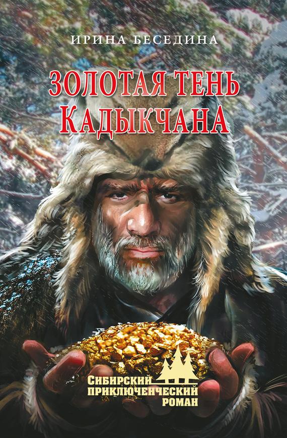 Ирина Беседина Золотая тень Кадыкчана