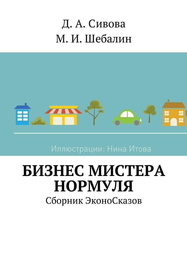 Дарья Андреевна Сивова бесплатно