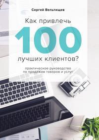 Вельтищев, Сергей  - Как привлечь 100лучших клиентов?
