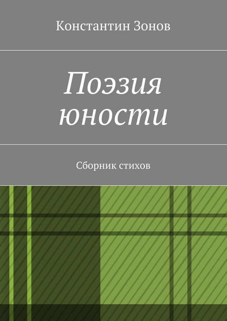 Константин Сергеевич Зонов Поэзия юности. Сборник стихов ISBN: 9785448524011 удачный обмен