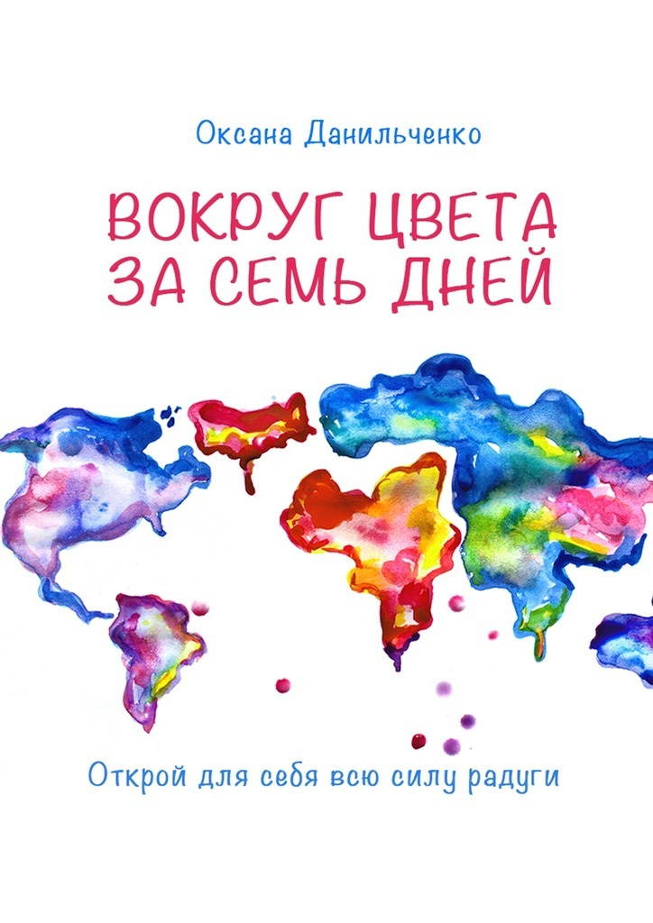 Оксана Данильченко бесплатно