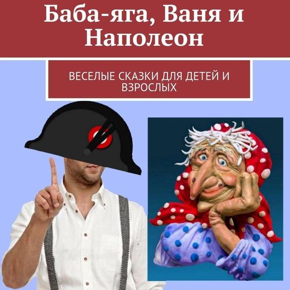 Николай Щекотилов Баба-яга, Ваня и Наполеон. Веселые сказки для детей и взрослых николай щекотилов миша саша 2б 1 веселые сказки длядетей ивзрослых