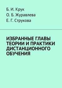 Крук, Б. И.  - Избранные главы теории и практики дистанционного обучения