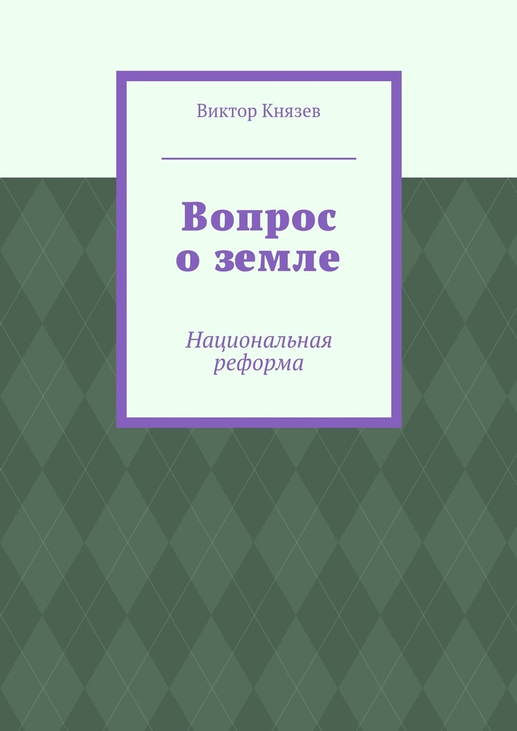Виктор Князев Вопрос оземле. Национальная реформа национальная россия наши задачи