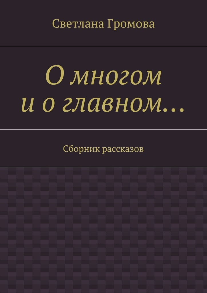 занимательное описание в книге Светлана Громова