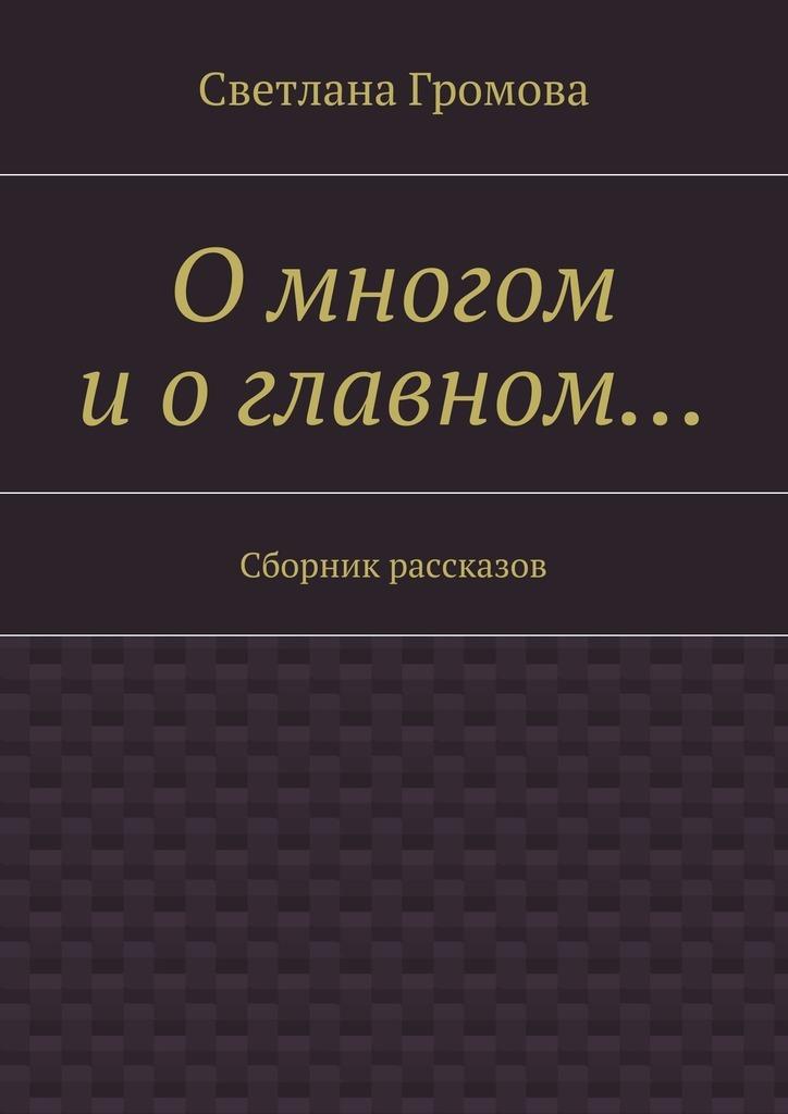 Светлана Громова Омногом иоглавном… Сборник рассказов фату хива возврат к природе