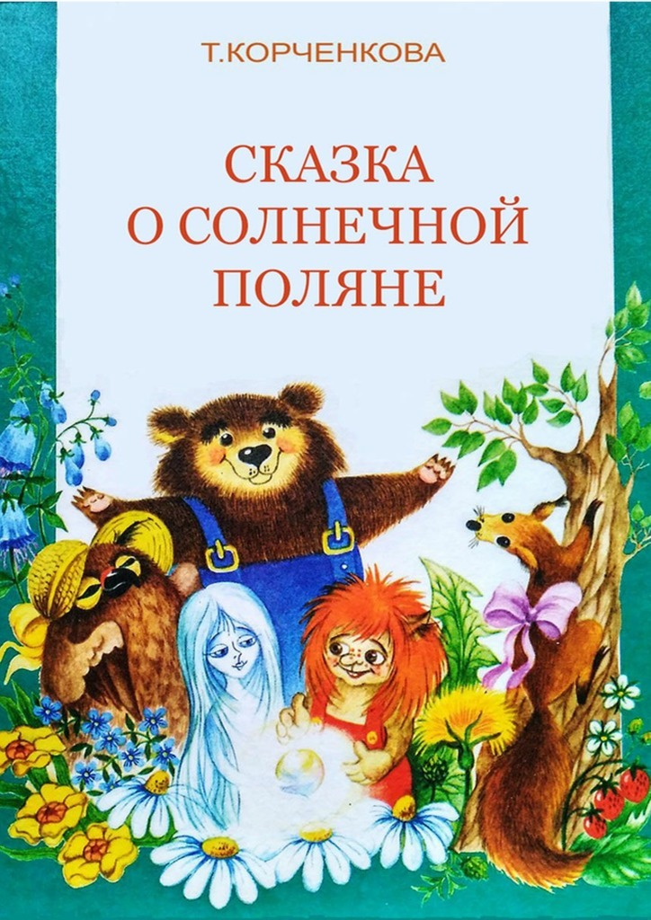 Татьяна Александровна Корченкова бесплатно