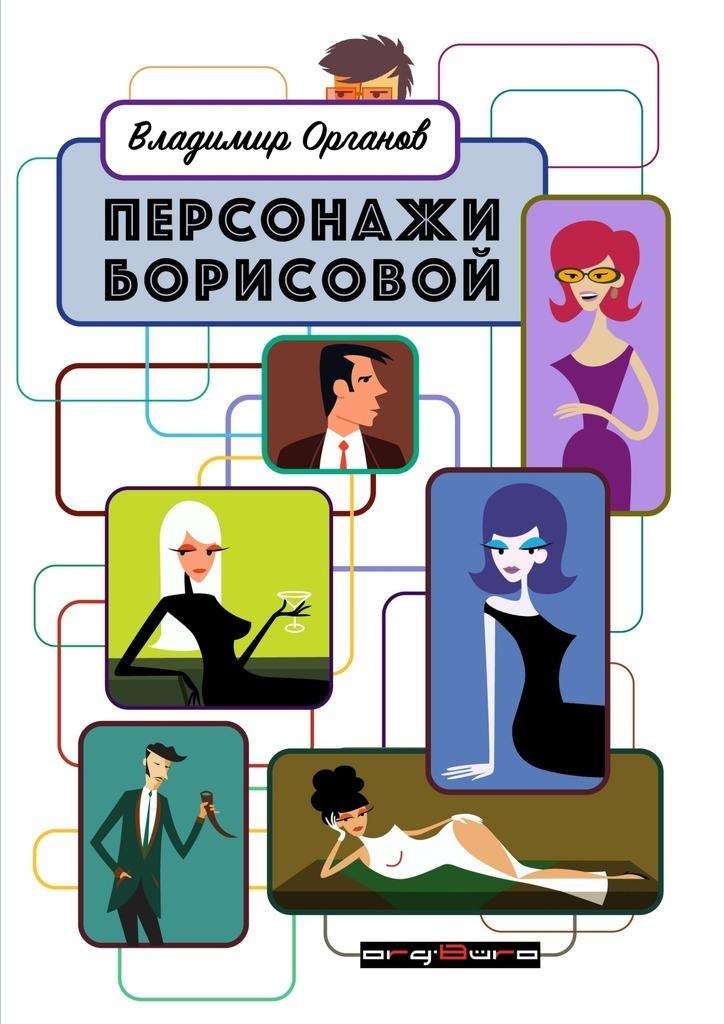 Владимир Органов бесплатно