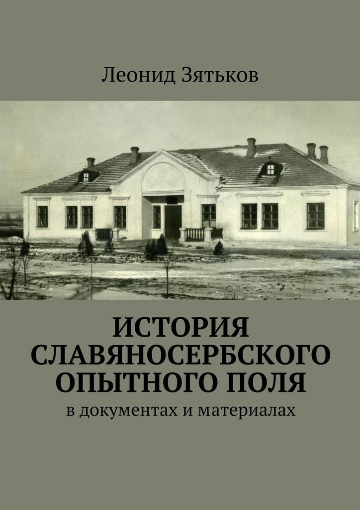 История Славяносербского опытного поля. В документах и материалах развивается внимательно и заботливо