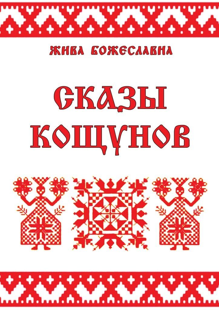 Жива Божеславна Сказы кощунов. Толкования и календарь кощунов
