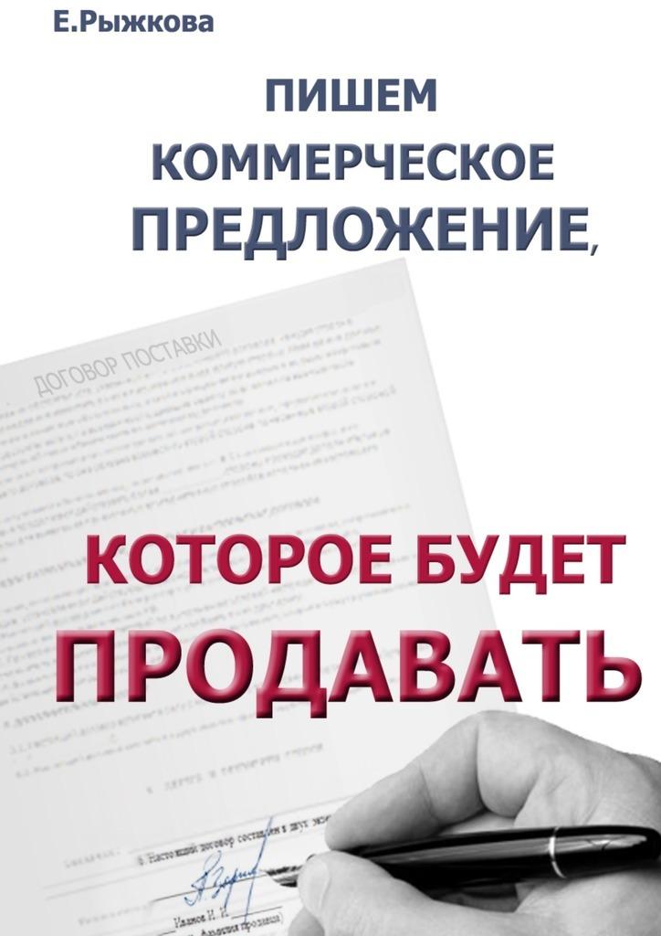 Елена Рыжкова бесплатно