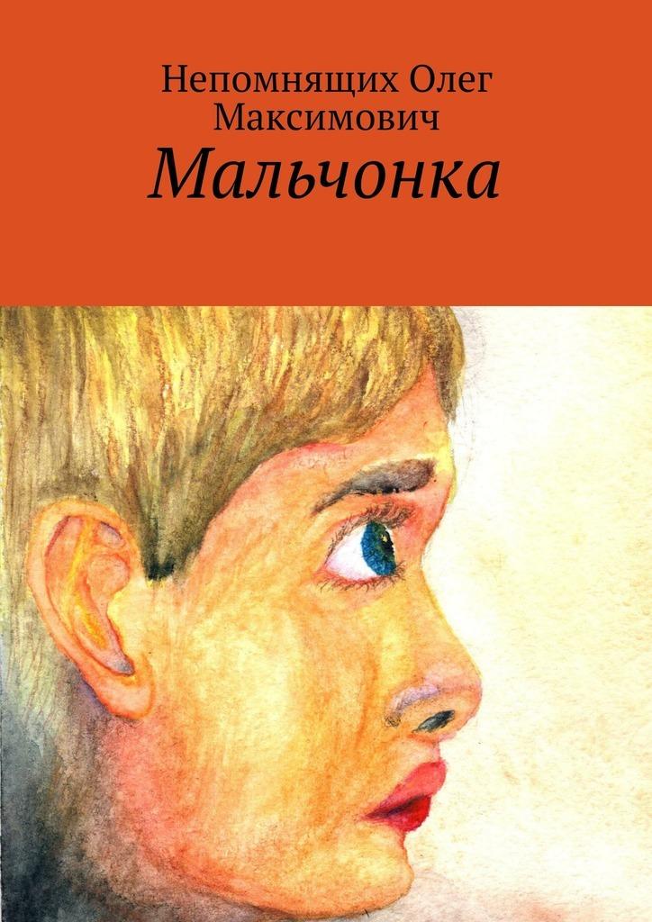 Олег Максимович Непомнящих Мальчонка панус о кто каин кто авель