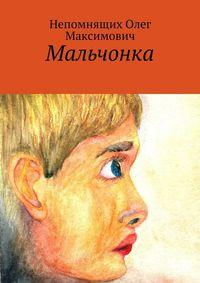 Непомнящих, Олег Максимович  - Мальчонка