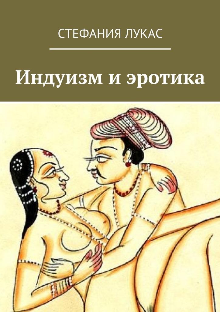 Стефания Лукас Индуизм иэротика неизвестный друг