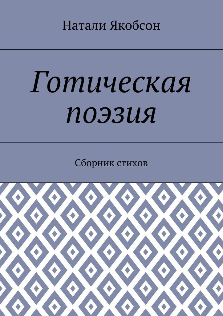Натали Якобсон Готическая поэзия. Сборник стихов футболка little secret