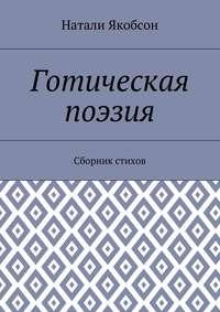 Якобсон, Натали  - Готическая поэзия. Сборник стихов