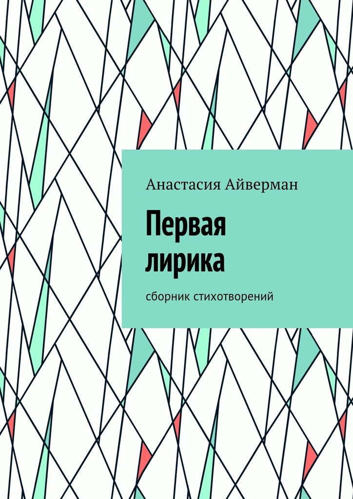 Анастасия Олеговна Айверман Первая лирика. Сборник стихотворений ISBN: 9785448524806 женский плащ jane sun about to rise s900