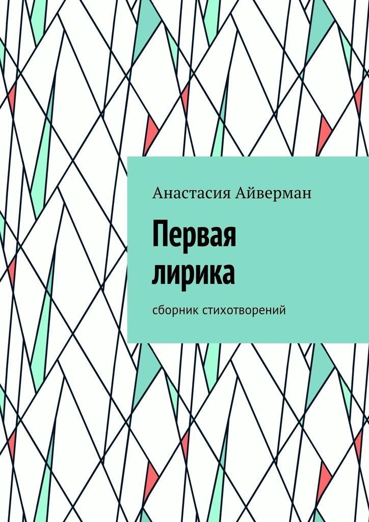 Анастасия Олеговна Айверман