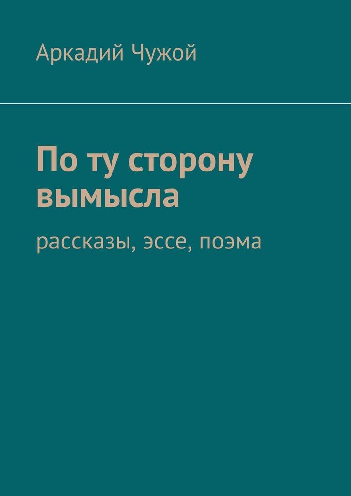 Аркадий Чужой бесплатно