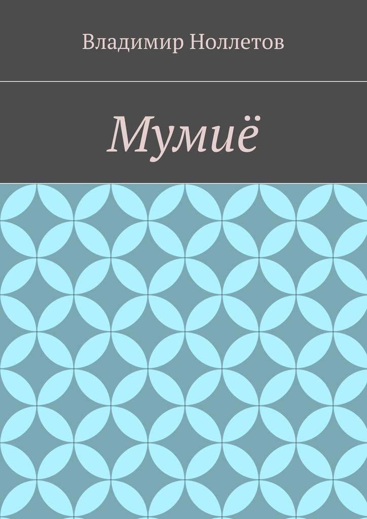 Мумиё
