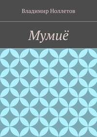 Ноллетов, Владимир  - Мумиё
