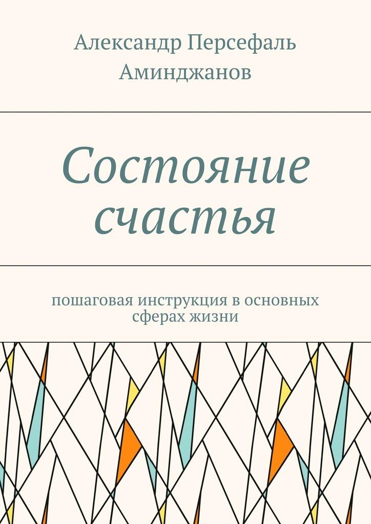 Александр Персефаль Аминджанов бесплатно