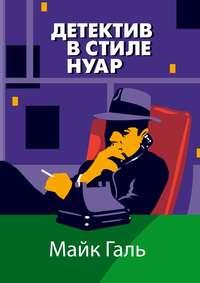 Галь, Майк  - Детектив встиленуар