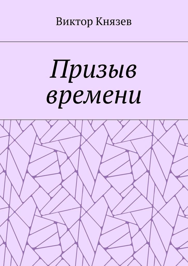 Виктор Князев бесплатно