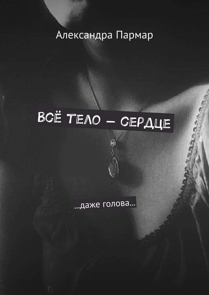 Александра Пармар Всё тело – сердце. …даже голова… хочу жилье в моск обл 1800000