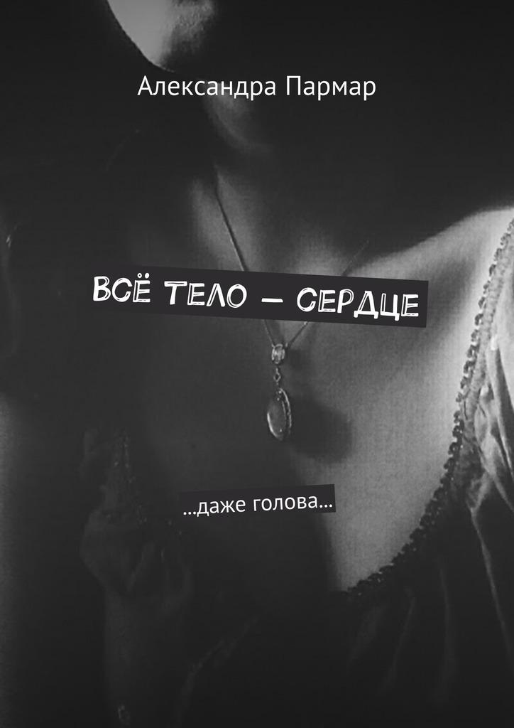 Александра Пармар Всё тело – сердце. …даже голова… хочу коттедж в уфе фото