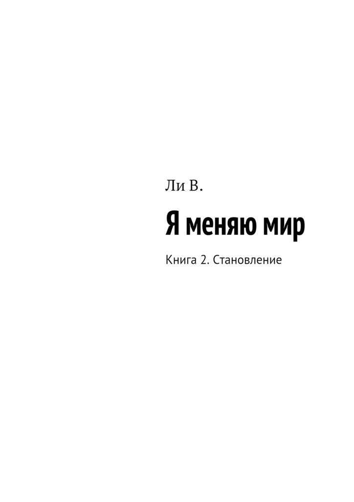 В. Ли Я меняю мир. Книга 2. Становление stoit li nadeiatsia na rysskii iazyk v novom assistente galaxy s8